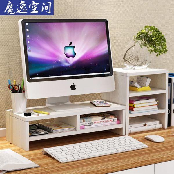 增高架電腦顯示器辦公臺式桌面增高架子底座支架桌上鍵盤收納墊高置物架