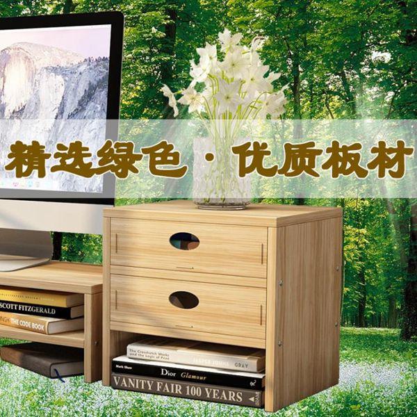 增高架臺式電腦增高架顯示器屏幕墊高底座支架子桌面收納鍵盤置物架加高