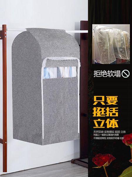 【618購物狂歡節】佳諾詩棉麻全封閉防塵罩塑料透明衣服罩衣物掛式大衣收納整理袋子