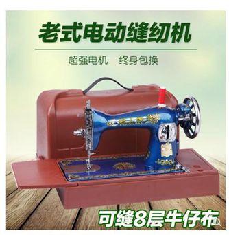 【618購物狂歡節】縫紉機正宗飛人牌蝴蝶西湖牌老式縫紉機家用蜜蜂可搭配電動腳踏臺式吃厚