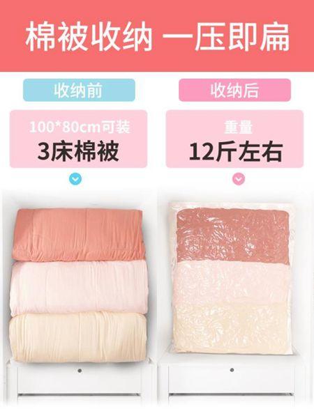 真空袋抽氣家用真空收納袋子抽空氣壓縮袋大號裝棉被被子被褥收縮帶蒸空
