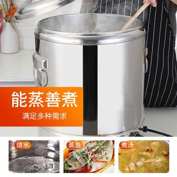 電熱不銹鋼保溫桶商用茶水桶飯桶開水桶蒸煮湯桶燒水桶雙層大容量220v