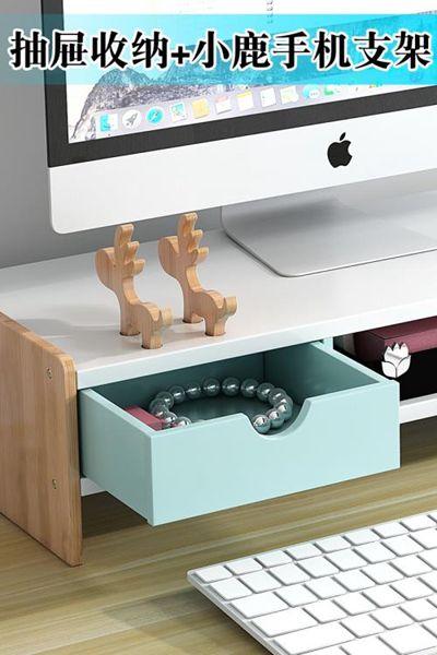 增高架護頸電腦顯示器屏增高架底座鍵盤置物整理桌面收納盒子托支抬加高