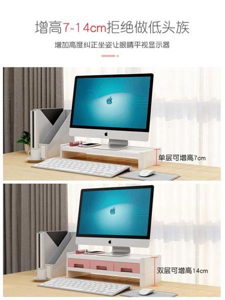增高架電腦增高架顯示器屏底座桌面收納盒簡約辦公室護頸鍵盤置物架墊抬