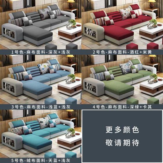 布藝沙發客廳整裝組合免洗科技布小戶型布沙發現代簡約經濟型沙發全館促銷限時折扣