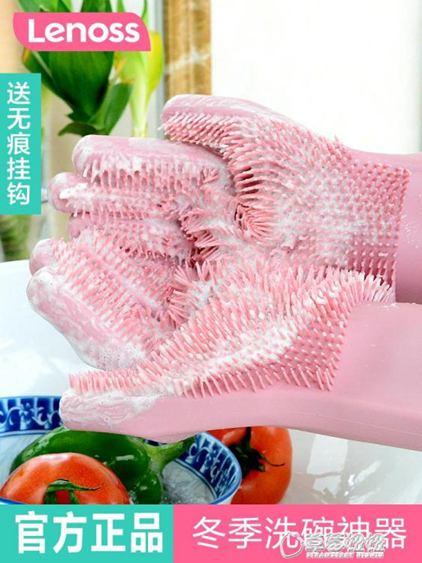 lenoss出韓國魔術硅膠洗碗手套女廚房清潔隔熱防水多功能刷碗神器全館促銷限時折扣