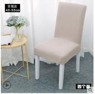 椅墊套裝北歐家用椅套彈力辦公凳子餐椅套罩純色酒店加厚電腦通用全館促銷限時折扣