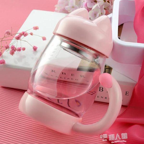 玻璃杯子創意個性潮流水杯女可愛便攜過濾夏天茶杯韓版學生ins風