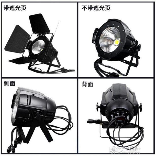 cob帕燈led面光燈全彩戶外婚慶大型演出補光燈舞臺燈光設備全套全館免運限時優惠