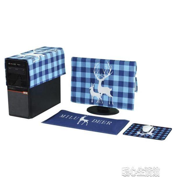 【618購物狂歡節】台式電腦罩電腦套主機鼠標墊防塵罩北歐簡約保護套液晶顯示器蓋巾全館免運限時優惠