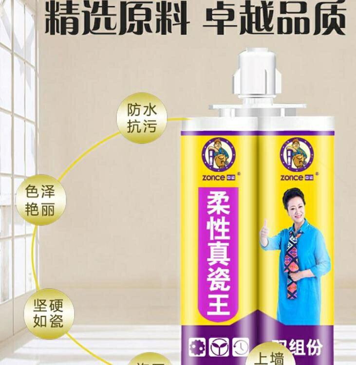 柔性美縫劑品牌十大瓷磚地磚專用家用防水衛生間勾逢填縫劑真瓷膠全館免運限時優惠