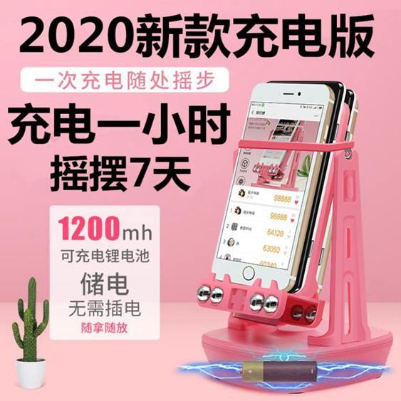 靜音無磁搖步器手機可充電自動刷步神器趣步平安計步器微信搖擺器