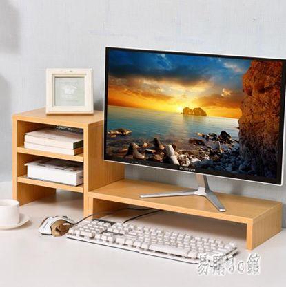 【618購物狂歡節】電腦顯示器辦公臺式桌面增高架子底座支架桌上鍵盤收納墊高置物架 DJ3105