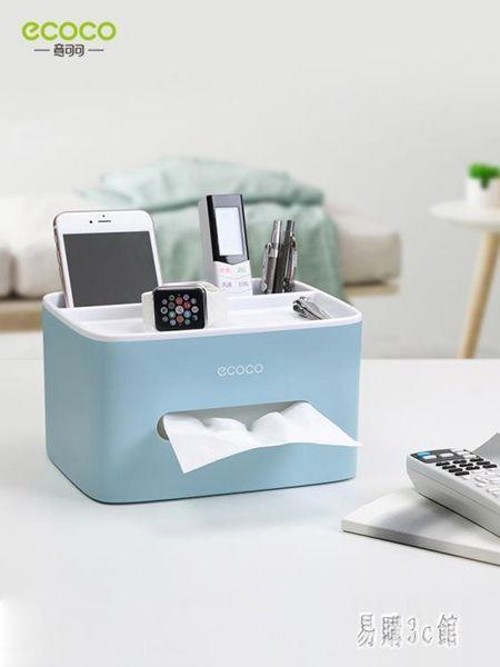 紙巾盒 抽紙盒家用客廳餐廳茶幾北歐簡約可愛遙控器收納多功能創意 HX7039