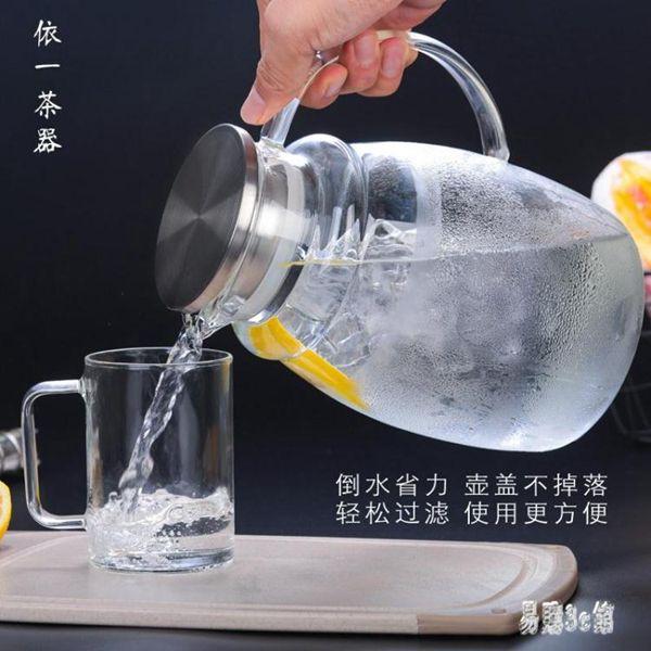 玻璃大容量冷水壺耐熱防爆家用套裝泡茶涼白開耐高溫玻璃涼水 aj5045