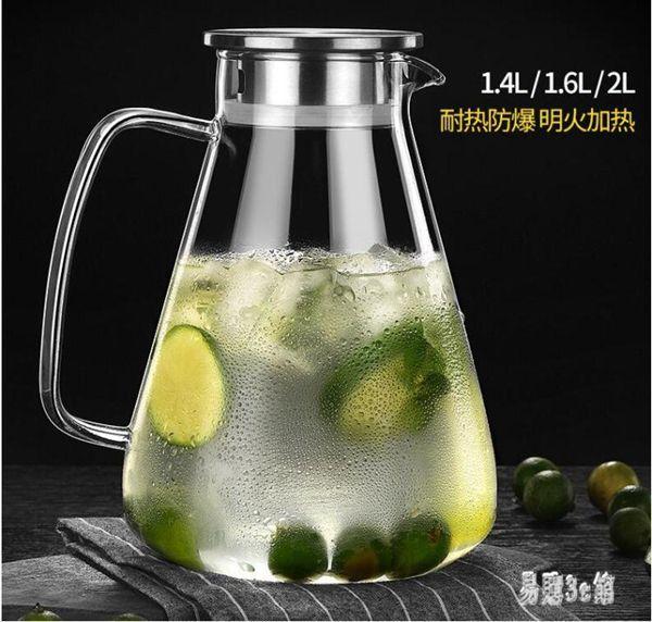 玻璃冷水壺家用水壺防爆茶壺套裝大容量涼白開水杯耐熱高溫涼水壺 aj5030