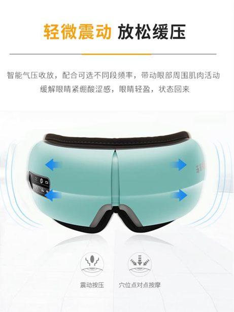 眼部按摩器未來視界眼部按摩儀緩眼解疲勞神器眼睛按摩儀器熱敷護眼儀眼保儀全館特惠限時促銷