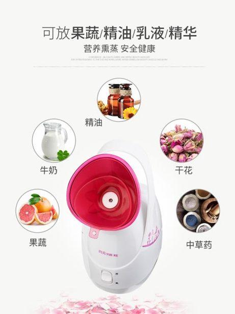 蒸臉器 熱噴小蒸臉器家用蒸汽補水噴霧器臉部美容儀機納米保濕面儀器全館特惠限時促銷