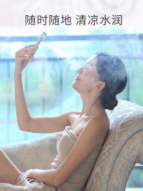 蒸臉器 康茵美納米噴霧器補水神器臉部美容保濕手持便攜蒸臉器充電 禮品全館特惠限時促銷