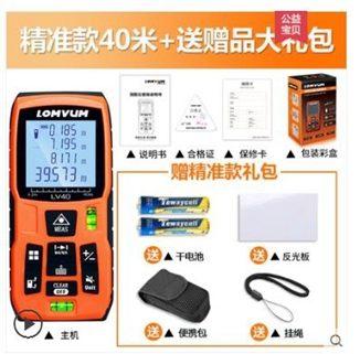 【618購物狂歡節】激光測距儀高精度紅外線測量儀手持距離量房儀激光尺電子尺全館特惠限時促銷