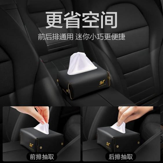 車載車用扶手箱餐巾紙盒掛式面紙盒