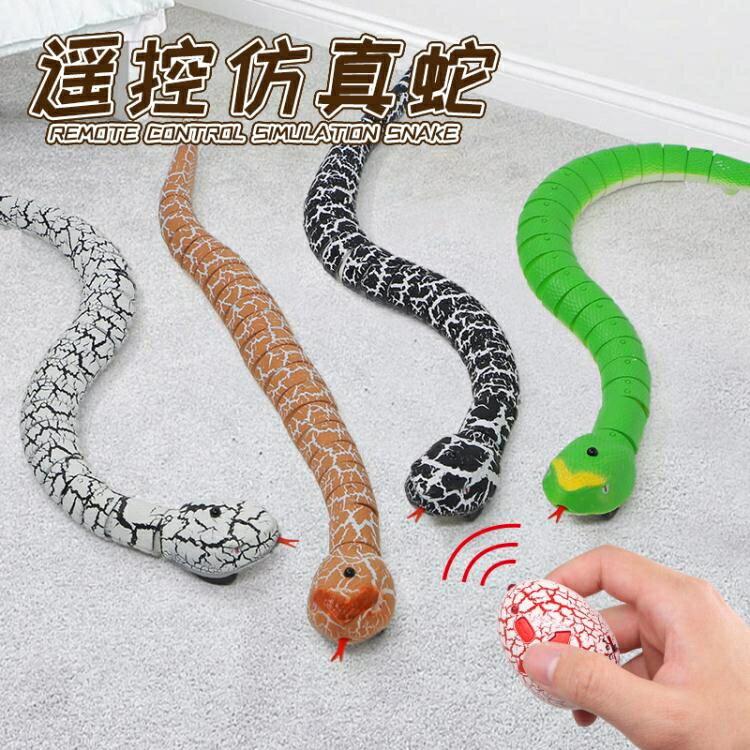遙控蛇仿真蛇眼鏡恐怖玩具爬行嚇人電動整蠱惡搞整人咬手男孩 新年新品全館免運