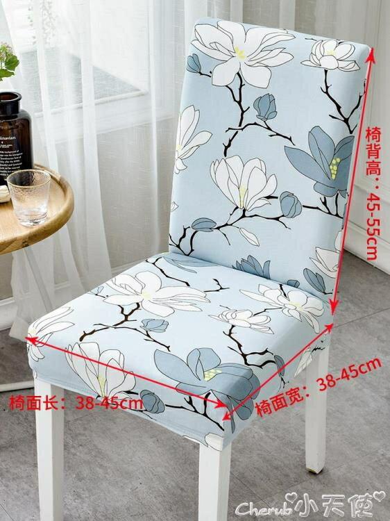 椅套家用簡約椅墊套裝餐椅套通用凳套座椅套彈力酒店餐桌椅子套罩布藝【快速出貨】