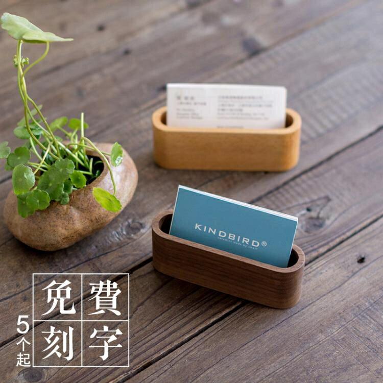 名片夾 創意名片座名片盒木質簡約商務名片架 辦公桌面卡片收納盒名片夾