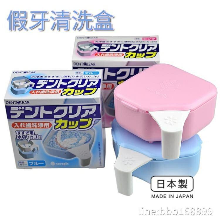 假牙收納盒 日本清潔假牙套盒放牙套盒子清洗義齒盒老人泡假牙杯便攜式儲牙盒