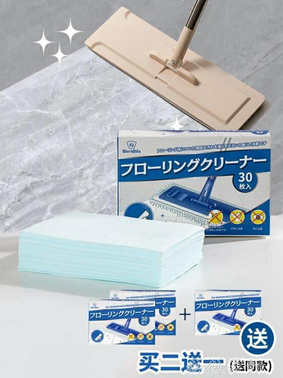 地板清潔片 日本家用瓷磚木地板清潔片地磚清潔神器多效拖地劑清新香強力去污 【母親節禮物】