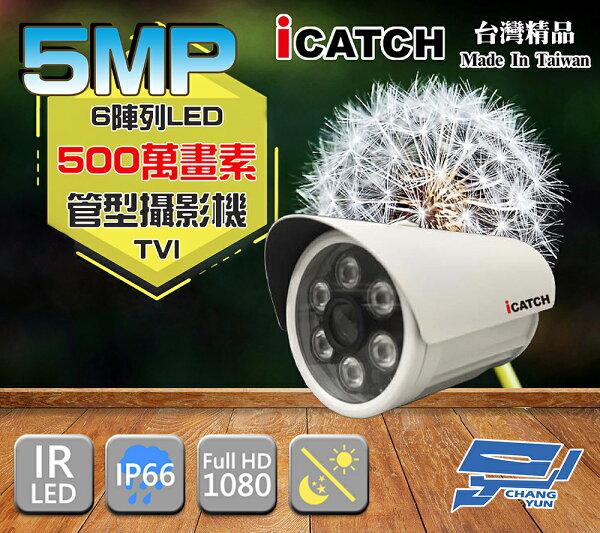 ►高雄台南屏東監視器◄可取500萬畫素6陣列5MPTVI高清管型紅外線攝影機監視器監視系統