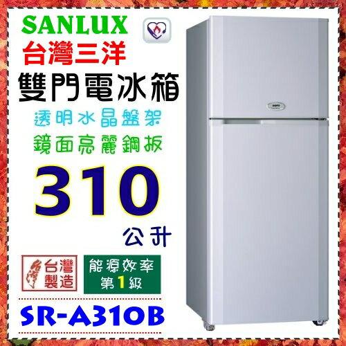 【SANLUX 台灣三洋】310L雙門冰箱水晶棚架《SR-A310B》K星鑽銀*適合小家庭*省電1級