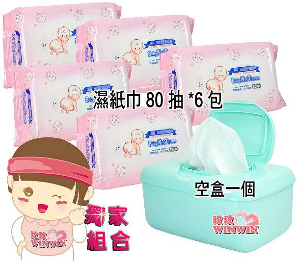 潔皙嬰兒潔膚柔濕巾80抽 ~濕紙巾80抽~6包  空盒一個~  ,錯過不再