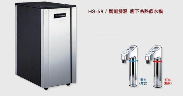 [特價下殺] HS-58 櫥下型冷熱飲水機-智能雙溫-陶瓷鋁合金電熱片加熱(6期0利率)(全省免費安裝)