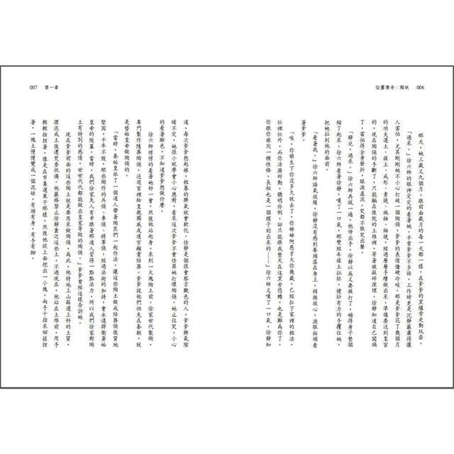 【預購】陶妖:仙靈傳奇4 4