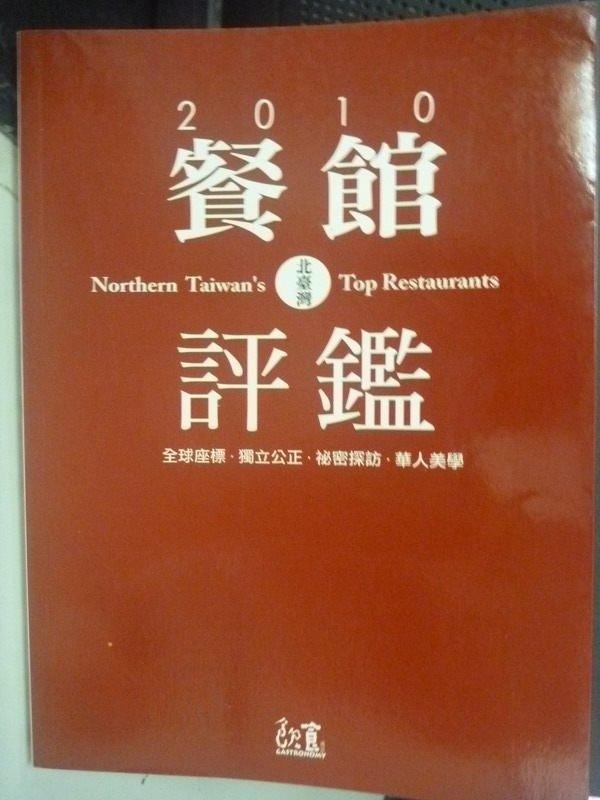 【書寶二手書T8/餐飲_ZDL】2010北臺灣餐館評鑑_葉剛