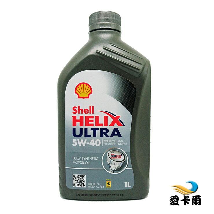 Shell HELIX ULTRA 5W40 全合成機油/新配方PURE PLUS 法拉利指定專用