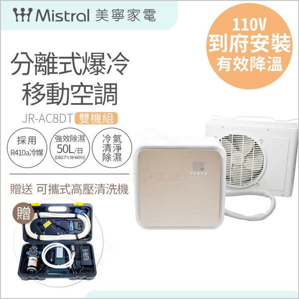 Mistral美寧分離式爆冷移動空調雙機組JR-AC8DT金【獨家贈可攜式高壓清洗機】