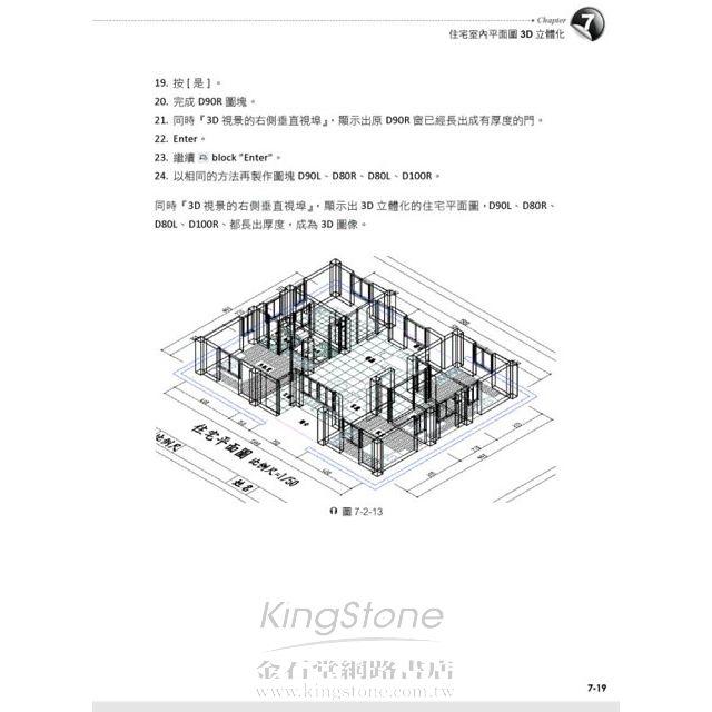 AutoCAD室內設計實務第二版 10