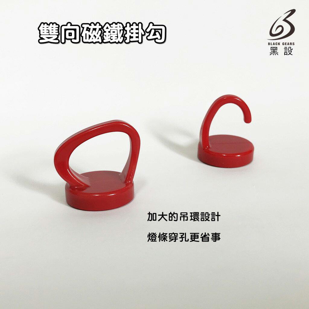【推薦必買】黑設 雙向磁鐵掛勾 強力磁鐵 磁鐵掛勾 可吊掛