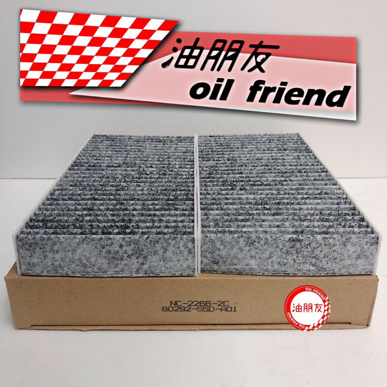 -油朋友- 冷氣芯 冷氣濾網 本田 honda CR-V 03-06 兩片式