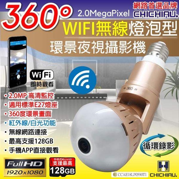 【CHICHIAU】WIFI無線全景高清200萬燈泡造型環景360度紅外夜視網路攝影機影音記錄器