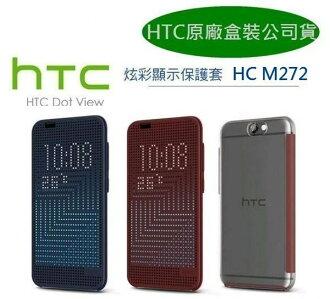 【免運費】【HTC One A9 原廠皮套】HC M272 Dot View 第二代炫彩顯示皮套【HTC 盒裝公司貨】