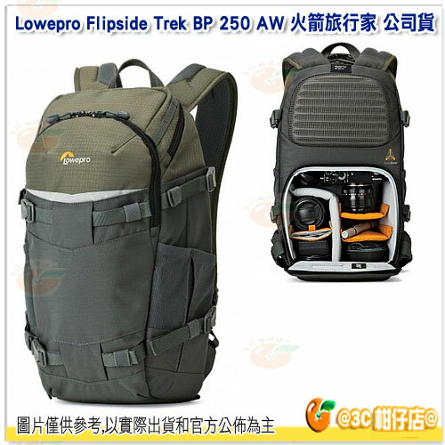 可 羅普 Lowepro Flipside Trek BP 250 AW 火箭旅行家 貨