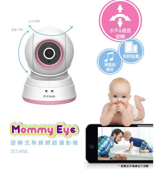 ★衛立兒生活館★D LINK MOMMY CAM/850L媽咪愛 旋轉式寶寶用無線網路攝影機DCS-850L