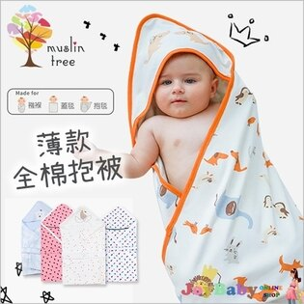 muslintree嬰兒抱被全棉新生兒襁褓包巾JoyBaby
