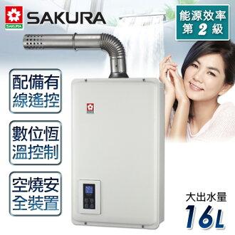 。限北北基配送。【櫻花牌】 16L數位平衡式強制排氣熱水器/SH-1680 (桶裝瓦斯)
