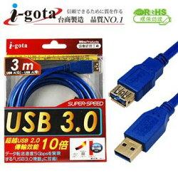 [富廉網] i-gota【愛購它】USB 3.0 電腦傳輸線 A(公) - A(母) 3米