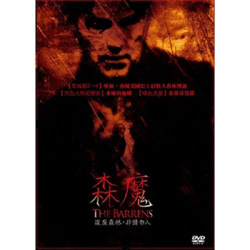 森魔DVD