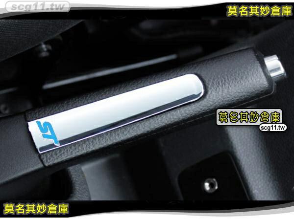 莫名其妙倉庫~AS048 手剎車亮片貼ST藍字~09~17 1.0T 馬丁頭 Mk2 Fo